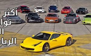 أكثر 10 مشكلات تواجه مالكي السيارات الرياضية الخارقة