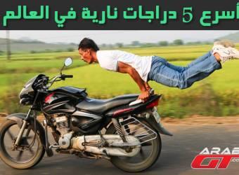 أسرع 5 دراجات نارية في العالم