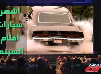 أشهر السيارات في أفلام السينما - Top 5