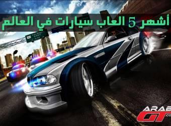 أشهر 5 ألعاب سيارات في العالم