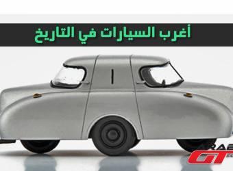 أغرب 5 سيارات في التاريخ