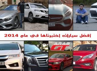 أفضل السيارات التي جربناها في عام 2014