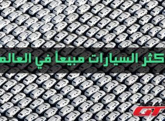 أكثر 5 سيارات مبيعا في العالم
