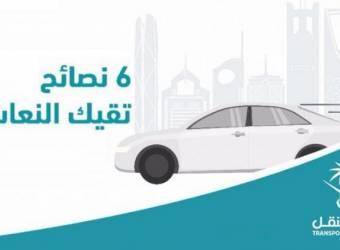 النقل السعودية تقدم 6 نصائح تجنبك خطر النعاس أثناء القيادة