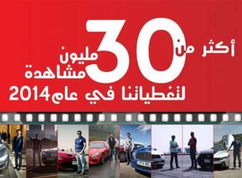 تغطيات عرب جي تي تحصد 30 مليون مشاهدة في عام 2014