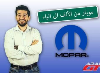 موبار من الألف إلى الياء برنامجكم الجديد على عرب جي تي