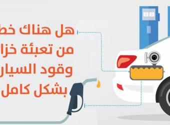 هل يوجد خطورة من تعبئة خزان وقود السيارة بالكامل؟