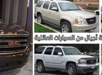 جي ام سي يوكن 2015 أربعة أجيال من السيارات العائلية