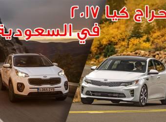 حراج سيارات كيا 2017 الجديدة في السعودية