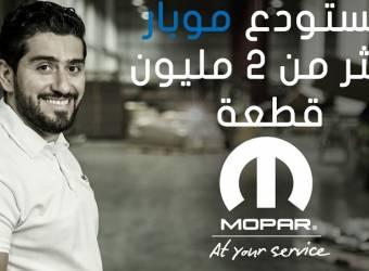 جولتنا داخل أكبر مركز توزيع قطع موبار في الشرق الأوسط وشمال إفريقيا