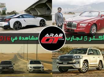 أكثر 5 تجارب عرب جي تي مشاهدة لعام 2016