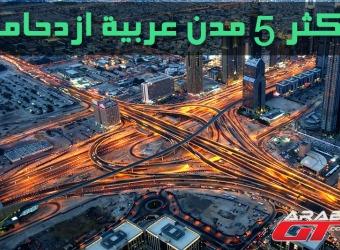 أكثر 5 مدن عربية ازدحاماً