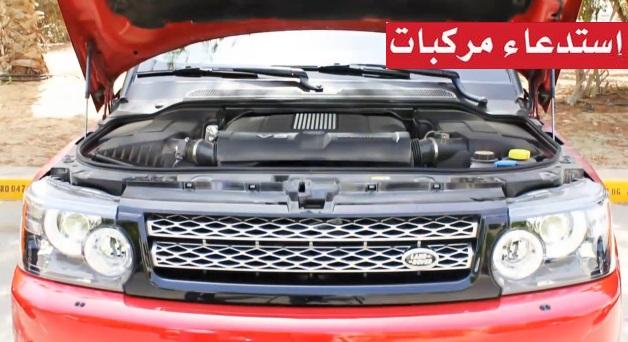 استدعاء سيارات رينج روفر سبورت في السعودية