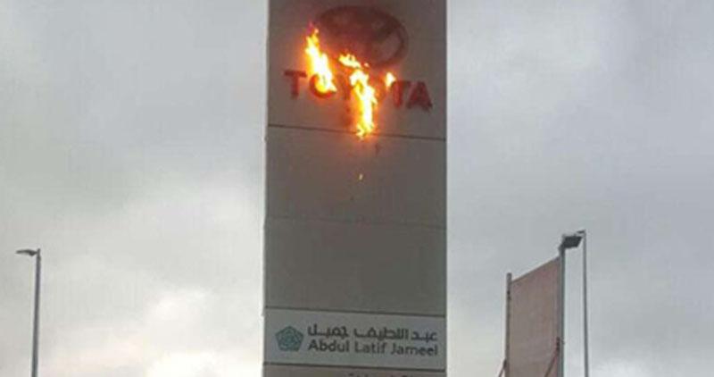 حريق شركة تويوتا