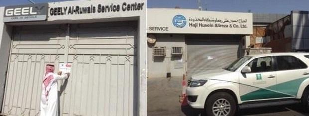 سيارات جيلي الصينية ممنوعة من دخول السعودية