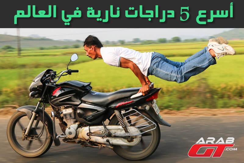 أسرع الدراجات النارية