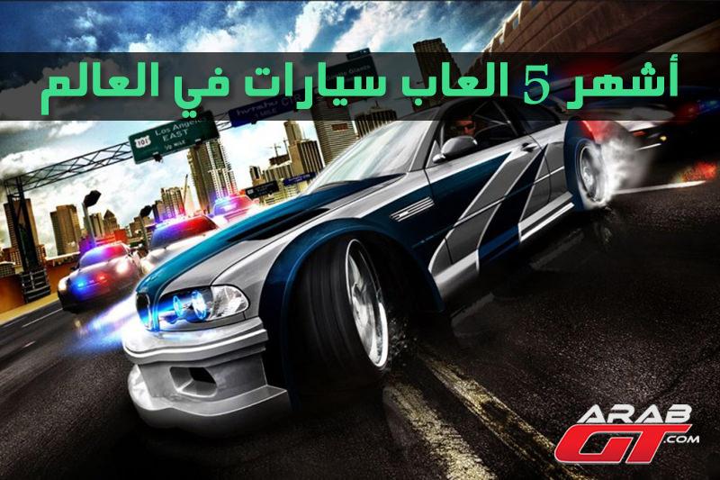 أشهر 5 ألعاب سيارات