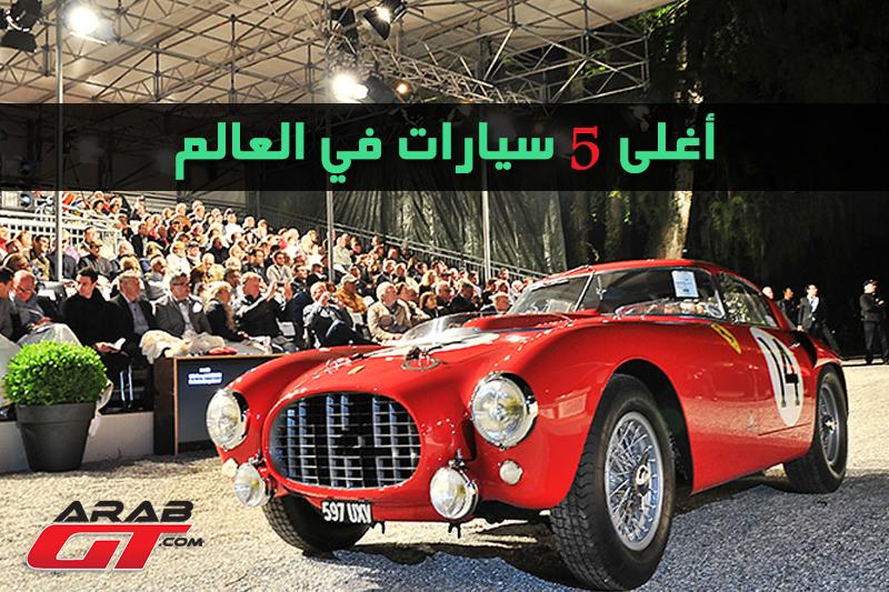اغلى سيارات في العالم - Top 5 - عرب جي تي