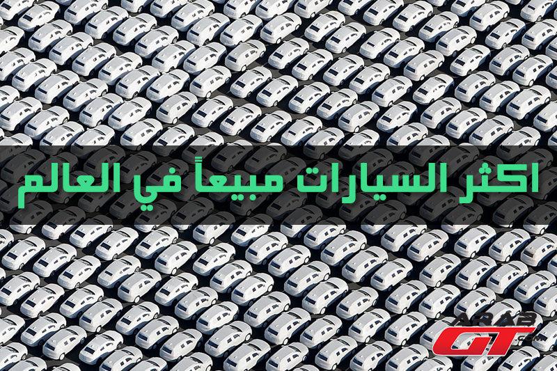 هل تعرف ما هي أكثر السيارات مبيعاً في العالم؟