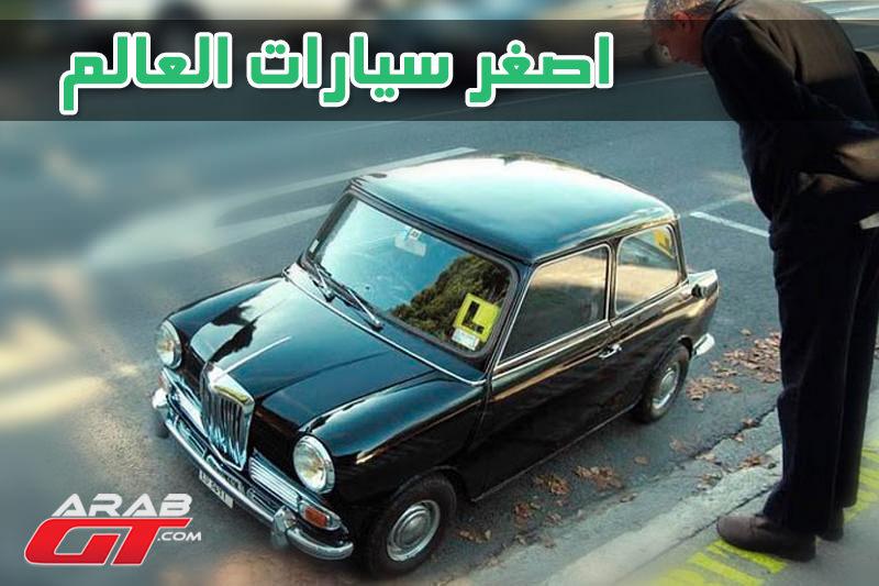 اصغر 5 سيارات في العالم