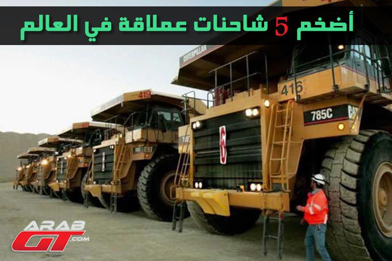 أضخم 5 شاحنات عملاقة في العالم