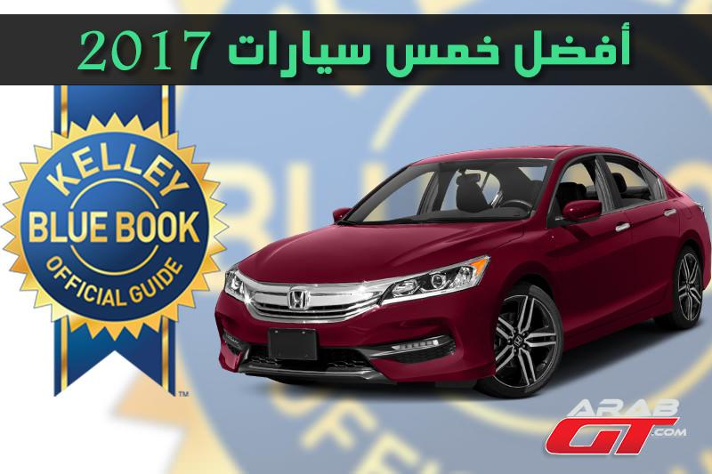 407f02653 سيارات 2017 - تعرف على أفضل 5 سيارات يمكنك شراؤها