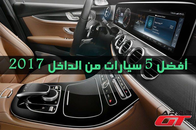 افضل السيارات من الداخل 2017 Top 5 Arabgt