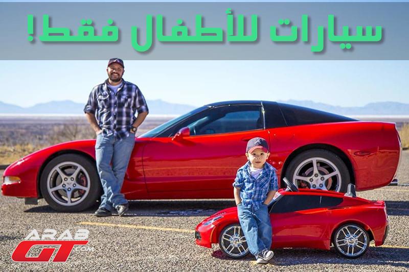 سيارات اطفال متوفرة للبيع بالفيديو والصور
