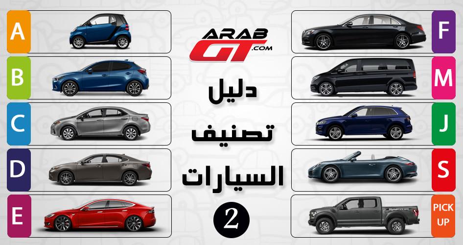 أنواع السيارات - الجزء الثاني