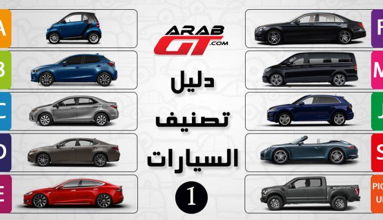 دليل تصنيف السيارات