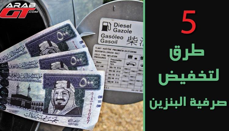 صرفية البنزين