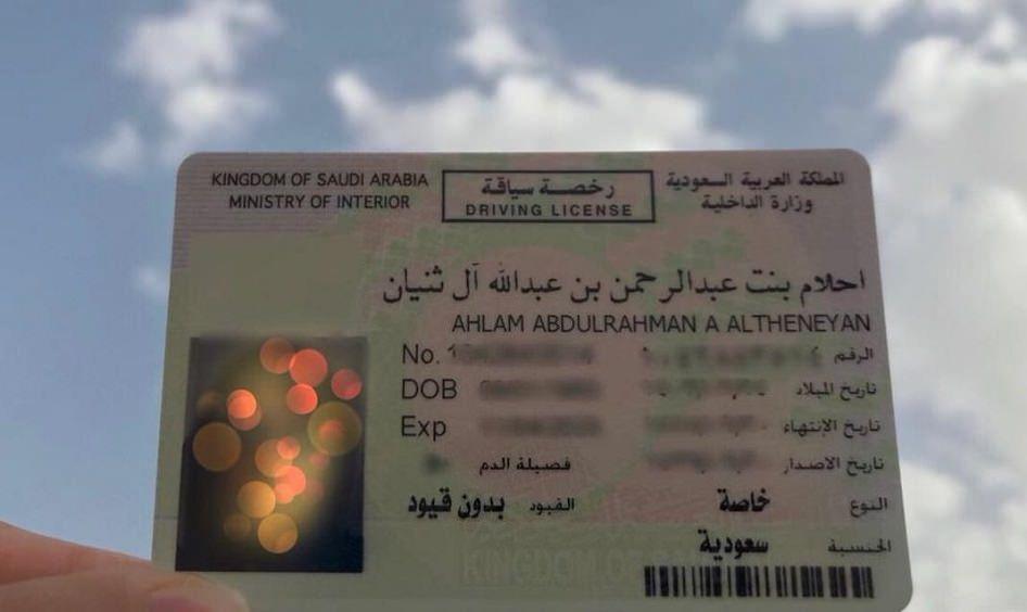 رخصة قيادة سياقة سعودية