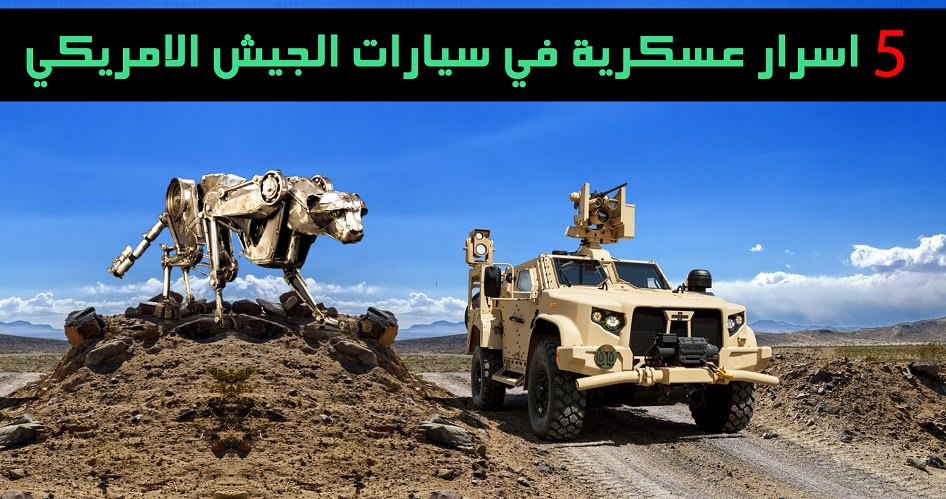 سيارات الجيش الامريكي