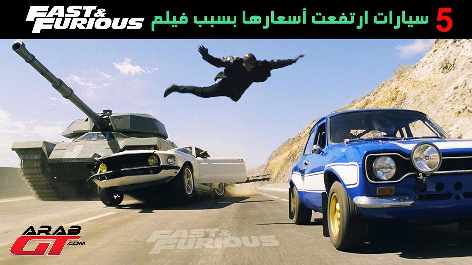 سيارات للبيع ظهرت في فيلم فاست لند فيريوس