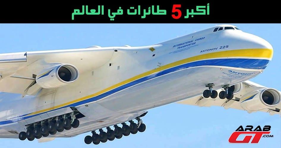 أكبر الطائرات في العالم