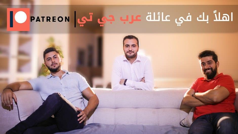 فريق عرب جي تي