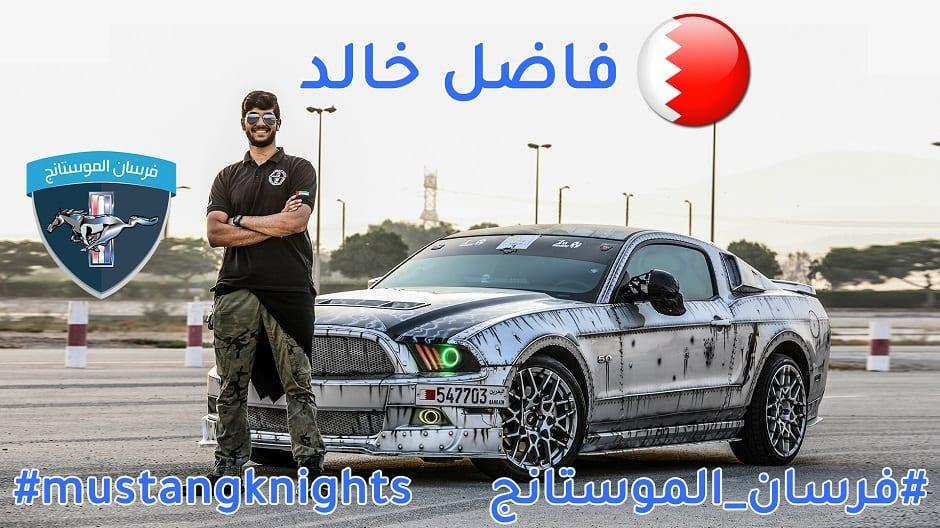 فاضل خالد فرسان الموستانج