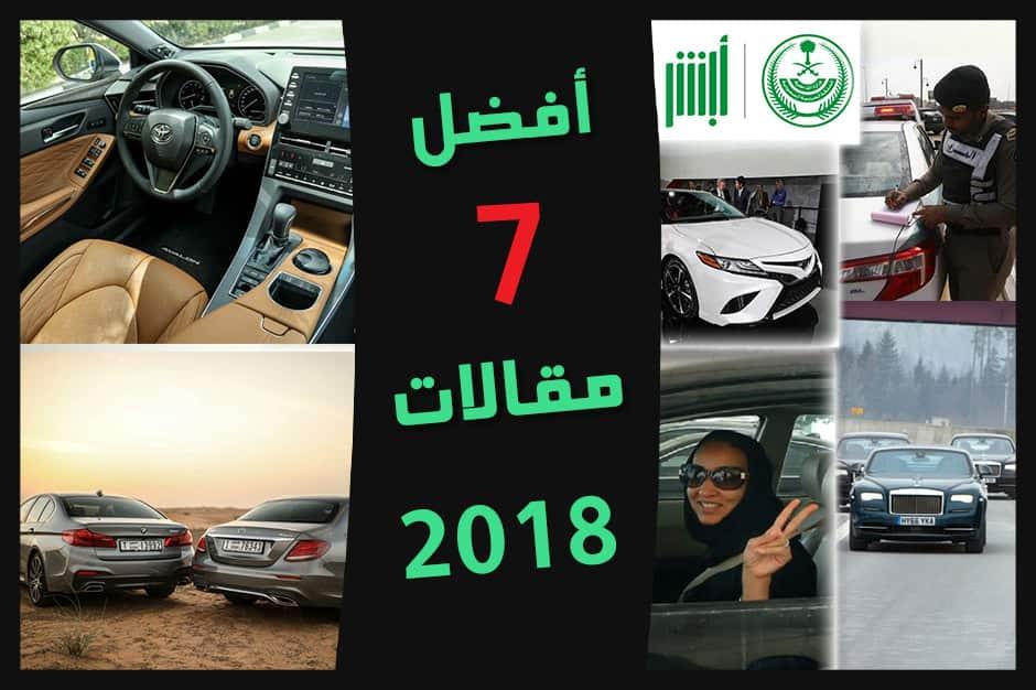 انواع السيارات في مقالات عرب جي تي