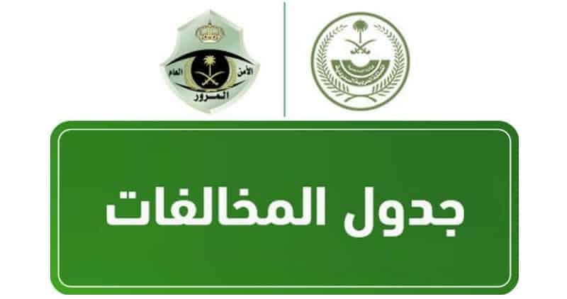 جدول اسعار مخالفات السير في السعودية التعديلات الجديدة Arabgt