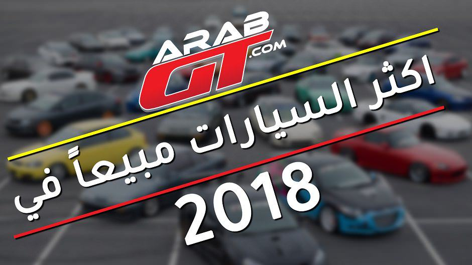 سيارات 2018