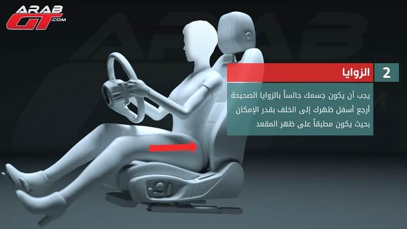 تعليم القيادة - تعديل كرسي السائق