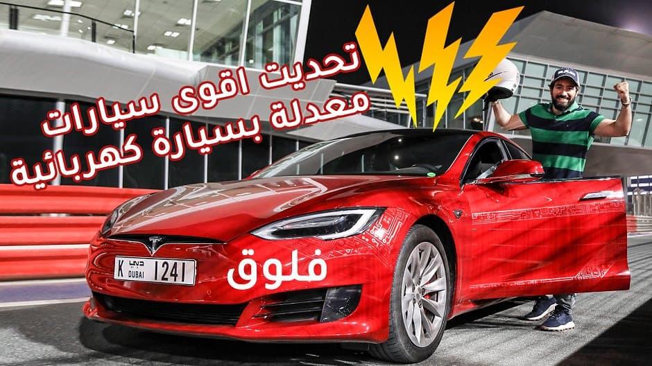 تسلا موديل S P100D