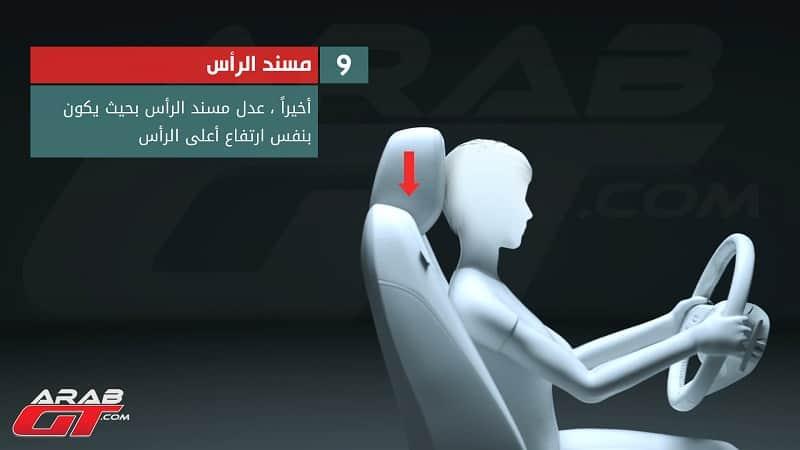 تعليم القيادة - تعديل مسند الرأس