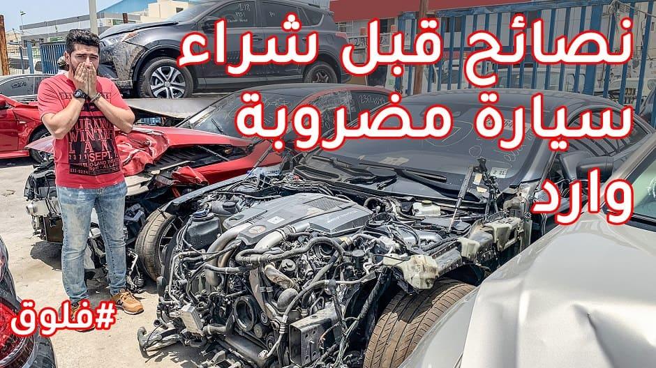 سيارات وارد امريكي مضروبة