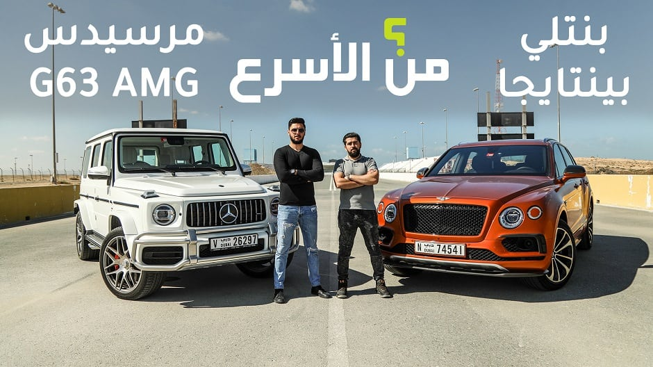 g63 vs bentley