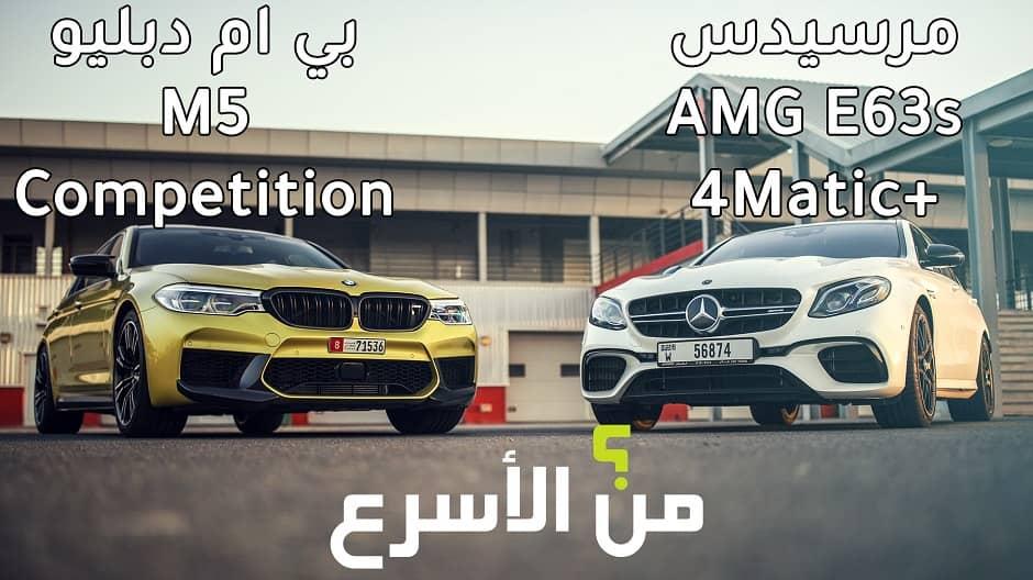 e63 vs m5