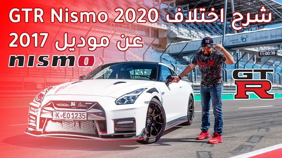 GTR Nismo