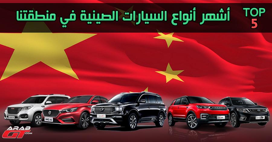 ماركات السيارات الصينية