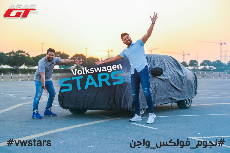 نجوم فولكس واغن VW