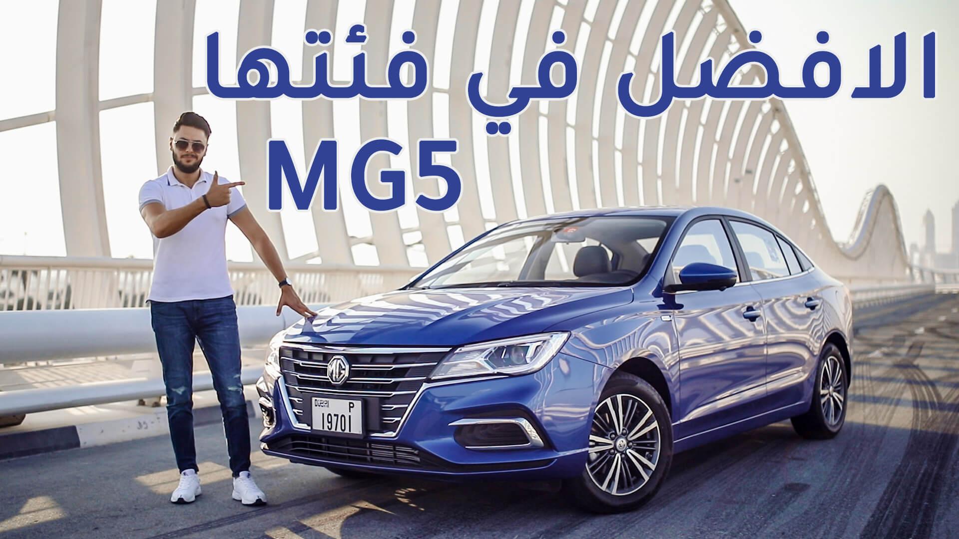 MG5 سيارة صينية جديدة